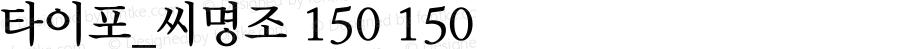 타이포_씨명조 150 150 Version 1.0.0