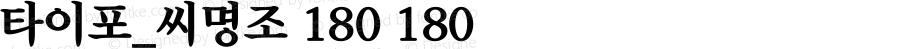 타이포_씨명조 180 180 Version 1.0.0