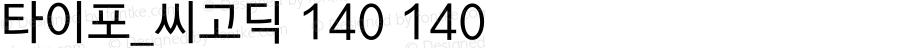 타이포_씨고딕 140 140 Version 1.0.0