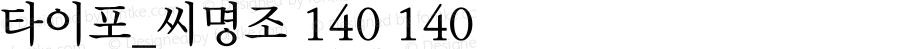 타이포_씨명조 140 140 Version 1.0.0