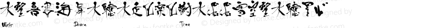 ArtofJapaneseCalligraphy ☞ Version 1.000;com.myfonts.easy.okaycat.art-of-japanese-calligraphy.regular.wfkit2.version.3jKZ