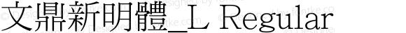 文鼎新明體_L Regular Version 1.00