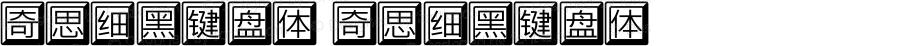 奇思细黑键盘体 奇思细黑键盘体 Version 2.00 August 20, 2014