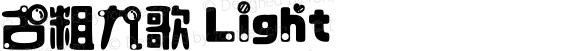 古粗九歌 Light