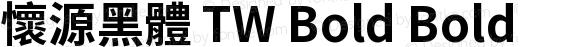 懷源黑體 TW Bold Bold
