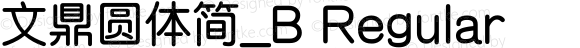 文鼎圓體簡_B Regular Version 1.00