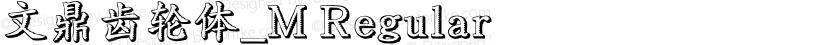文鼎齿轮体_M Regular Preview Image