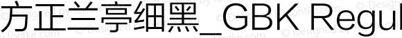 方正兰亭细黑_GBK Regular 1.10