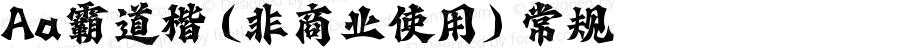 Aa霸道楷 (非商业使用) 常规