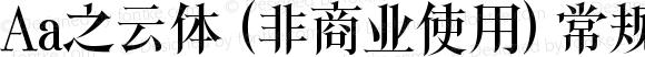 Aa之云体 (非商业使用)