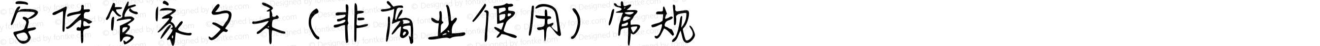 字体管家夕禾 (非商业使用)