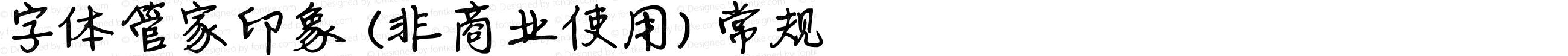 字体管家印象 (非商业使用)