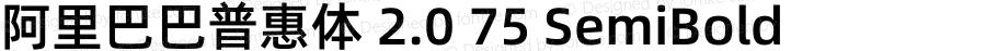 阿里巴巴普惠体 2 75 SemiBold