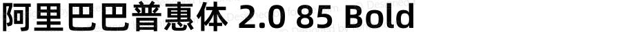 阿里巴巴普惠体 2 85 Bold