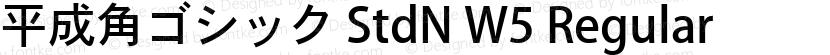 平成角ゴシック StdN W5 Regular Preview Image