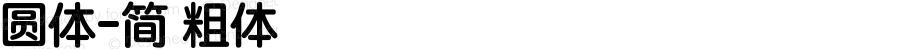 圆体-简 粗体 10.11d4e1