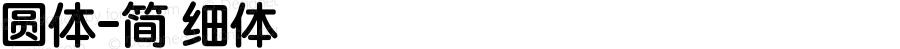 圆体-简 细体 10.11d4e1