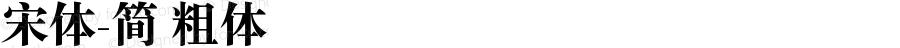 宋体-简 粗体 11.0d1e1