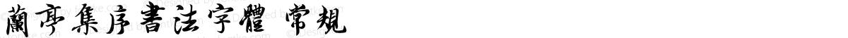 兰亭集序书法字体 常规