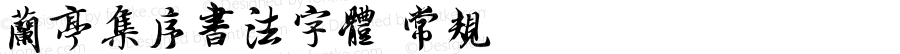 兰亭集序书法字体 常规 Version 1.5 GO TO PiscesDreams.taobao.com