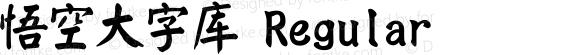 悟空大字库 Regular Version 1.5 GO TO PiscesDreams.taobao.com