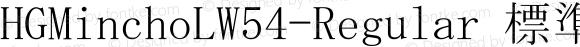 HGMinchoLW54-Regular 標準