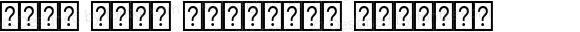 Noto Sans Ethiopic Regular Version 1.05