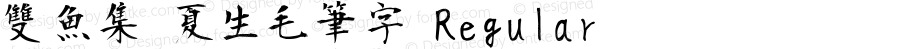 雙魚集 夏生毛筆字 Regular Version 2.0詳細字體の訪問雙魚集(双鱼集)淘宝網ショップ