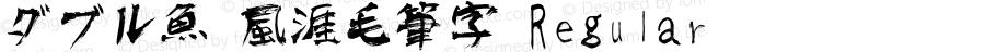 ダブル魚 風涯毛筆字 Regular Version 2.0Version 1.5詳細字體の訪問雙魚集(双鱼集)淘宝網ショップ
