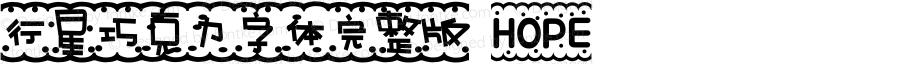 行星巧克力字体完整版 HOPE ver1.0