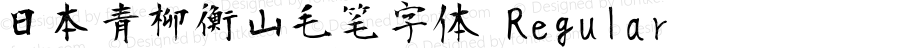 日本青柳衡山毛笔字体 Regular Version1.1