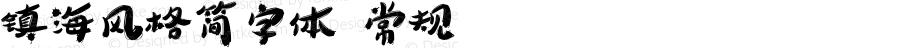 镇海风格简字体 常规 Version 2.0