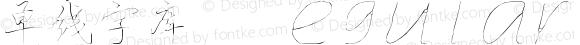 单线字库 Regular 时装字体1.0版