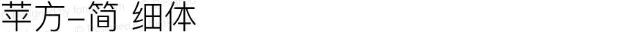 苹方-简 细体 Version 2.00 April 18, 2016