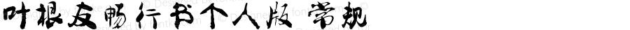 叶根友畅行书个人版 常规 Version 1.00 April 24, 2016, initial release
