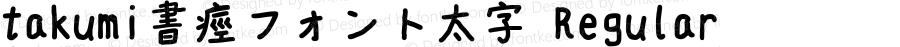 takumi書痙フォント太字 Regular Version 2.00