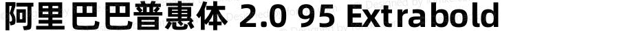 阿里巴巴普惠体 2 95 Extrabold