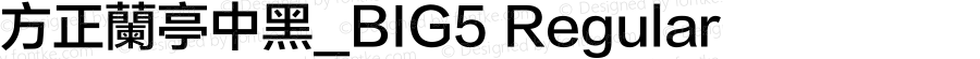 方正蘭亭中黑_BIG5 Regular Version 1.00