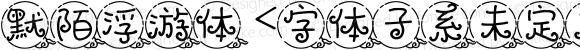 默陌浮游体 <字体子系未定义>