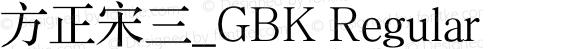 方正宋三_GBK Regular 5.30
