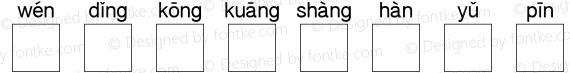文鼎空框上漢語拼音L1 Regular preview image
