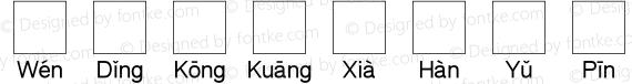 文鼎空框下漢語拼音C1 Regular preview image
