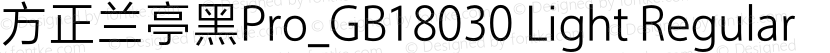 方正兰亭黑Pro_GB18030 Light Regular Preview Image
