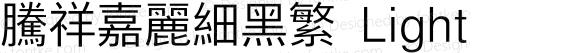 腾祥嘉丽细黑繁 Light Version  1.00