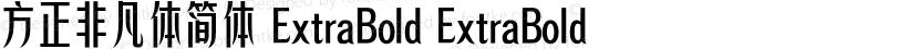 方正非凡体简体 ExtraBold ExtraBold Preview Image
