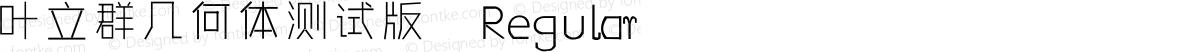 叶立群几何体测试版 Regular