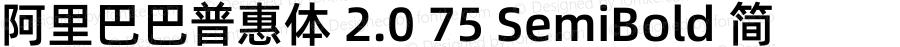 阿里巴巴普惠体 2 75 SemiBold 简