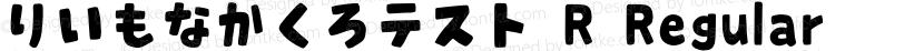 りいもなかくろテスト R Regular Preview Image