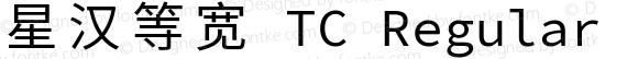 星汉等宽 TC Regular