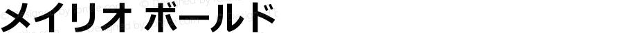 メイリオ ボールド Version 6.002 July 8, 2016